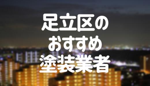 東京都足立区の「外壁塗装・屋根塗装」おすすめ業者を一覧で紹介!