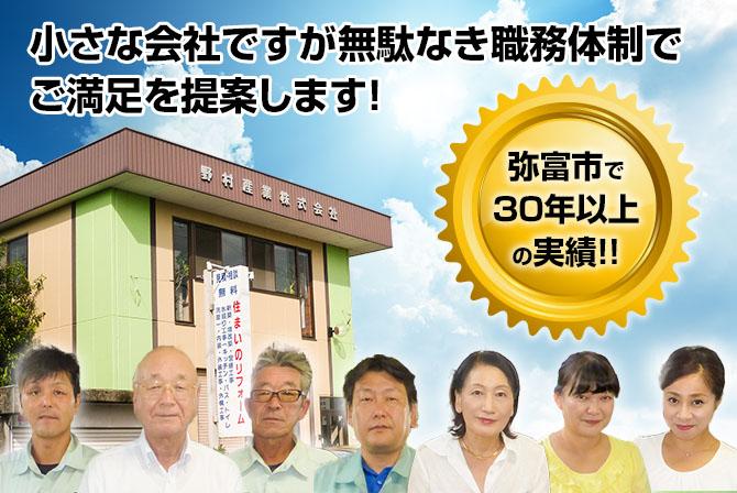 野村産業株式会社