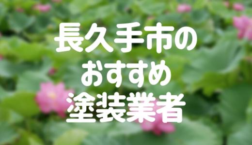 愛知県長久手市の「外壁塗装・屋根塗装」おすすめ業者を一覧で紹介!