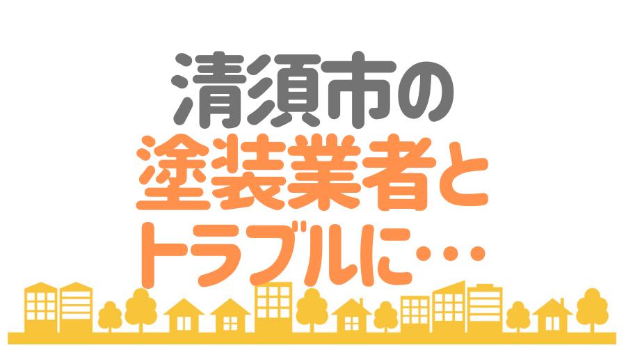 清須市 塗装業者トラブル