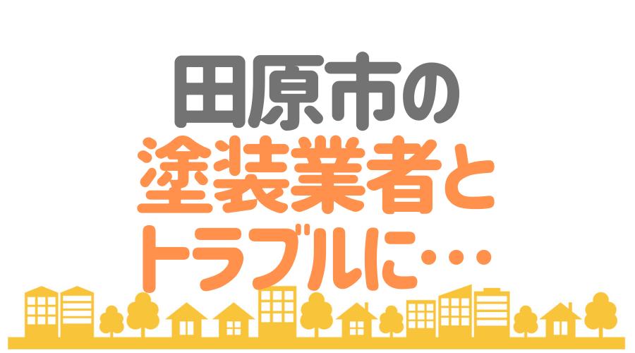 田原市 塗装業者 トラブル