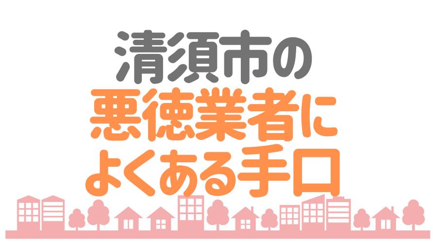 清須市 悪徳業者