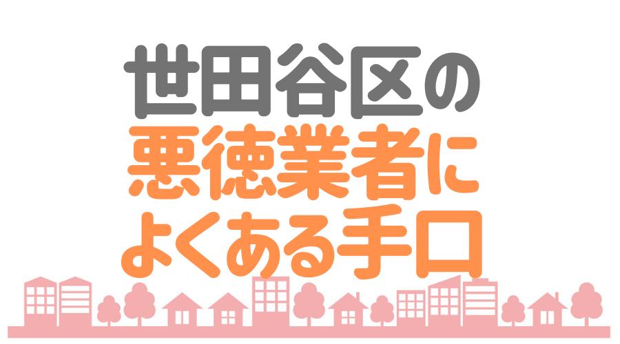 世田谷区 悪徳業者