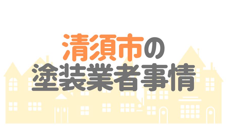 清須市 塗装工事事情
