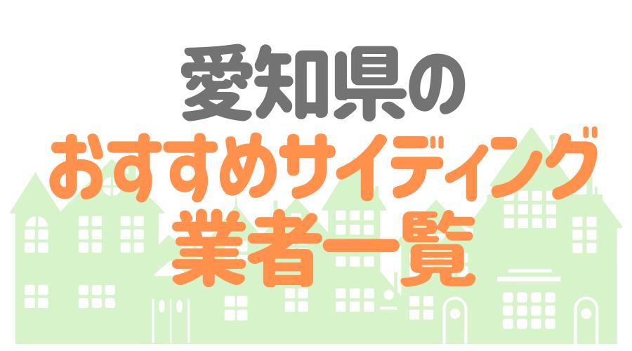 愛知県 おすすめ業者一覧