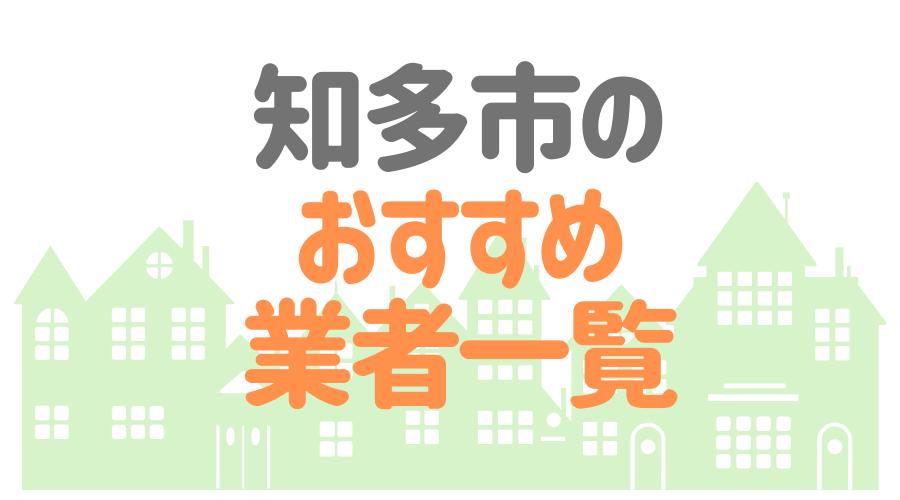 知多市 おすすめ業者一覧
