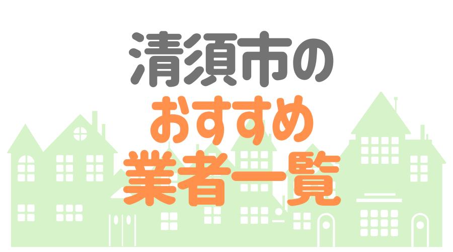清須市 おすすめ業者一覧