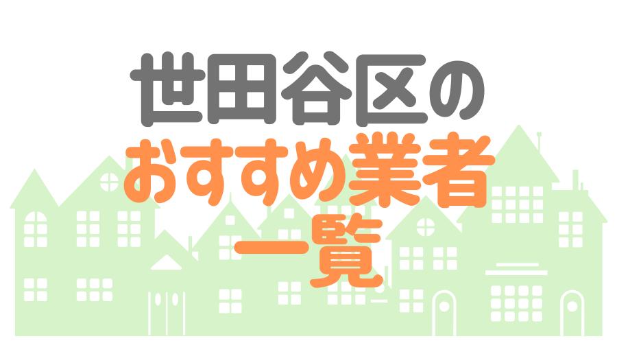 世田谷区 おすすめ業者一覧