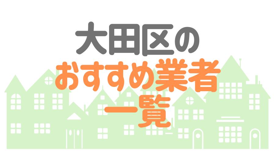 大田区 おすすめ業者一覧