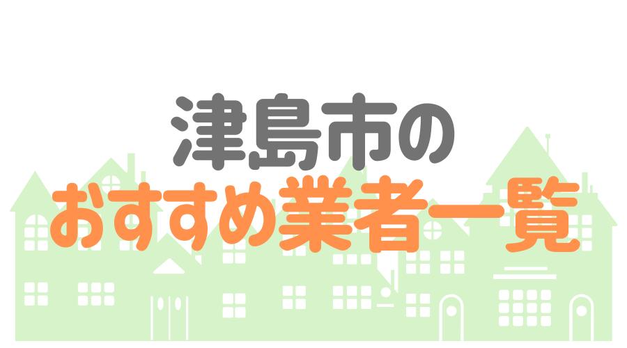 津島市 おすすめ業者