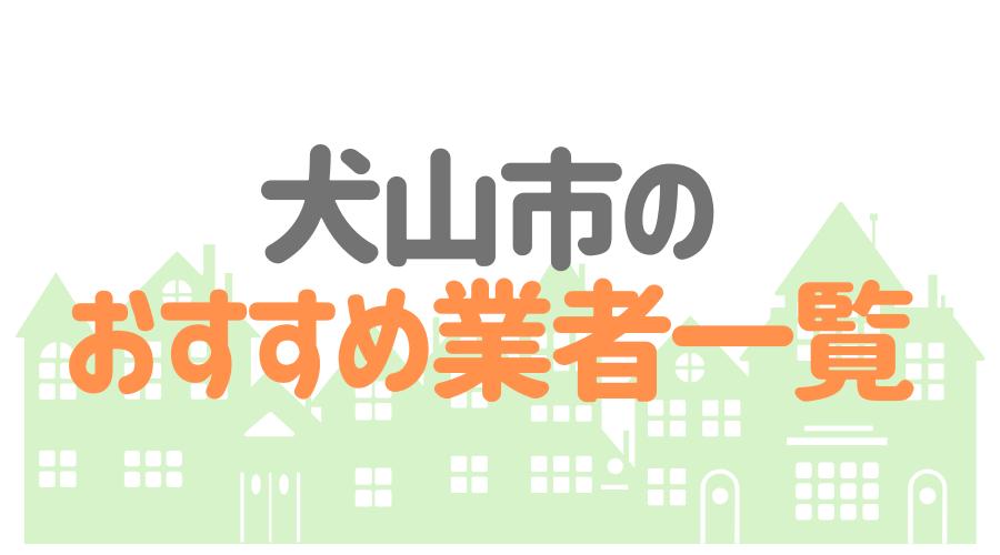 犬山市 おすすめ業者一覧