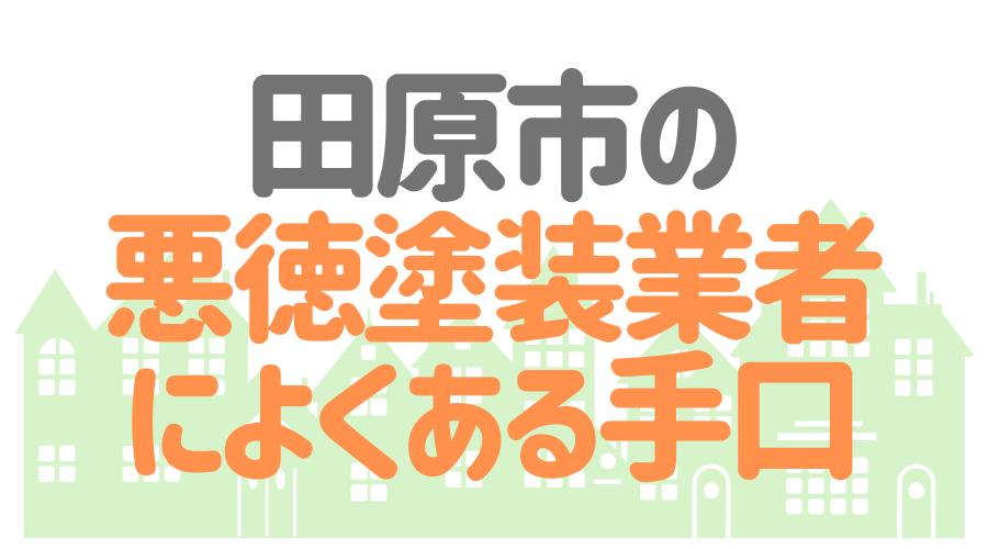 田原市 悪徳業者