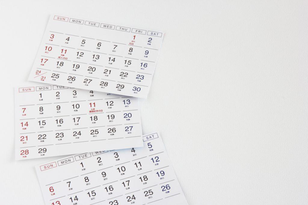 日数 カレンダー