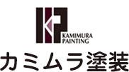 カミムラ塗装