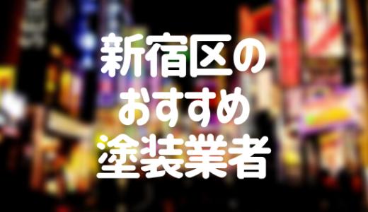 東京都新宿区の「外壁塗装・屋根塗装」おすすめ業者を一覧で紹介!