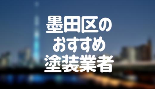 東京都墨田区の「外壁塗装・屋根塗装」おすすめ業者を一覧で紹介!