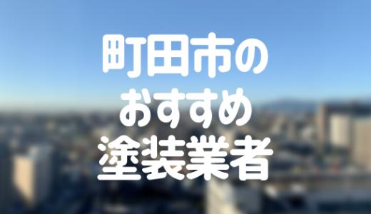 東京都町田市の「外壁塗装・屋根塗装」おすすめ業者を一覧で紹介!