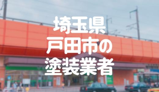 埼玉県戸田市の「外壁塗装・屋根塗装」おすすめ業者を一覧で紹介!