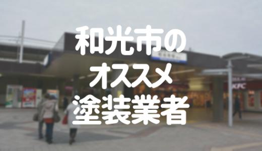 埼玉県和光市の「外壁塗装・屋根塗装」おすすめ業者を一覧で紹介!