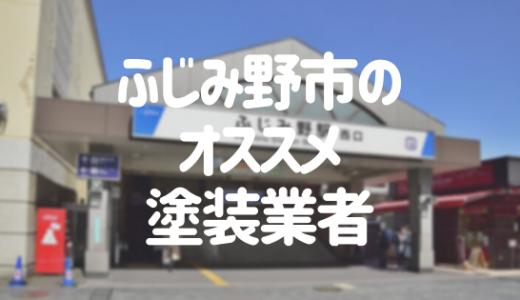 埼玉県ふじみ野市の「外壁塗装・屋根塗装」おすすめ業者を一覧で紹介!