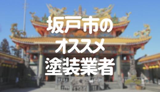 埼玉県坂戸市の「外壁塗装・屋根塗装」おすすめ業者を一覧で紹介!
