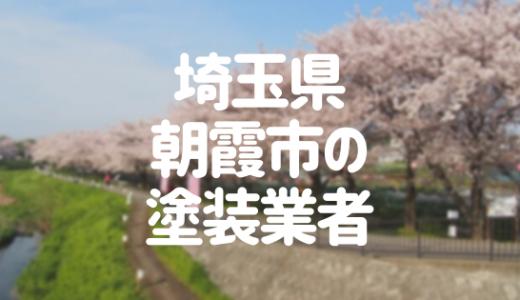 埼玉県朝霞市の「外壁塗装・屋根塗装」おすすめ業者を一覧で紹介!