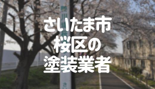 埼玉県さいたま市桜区の「外壁塗装・屋根塗装」おすすめ業者を一覧で紹介!