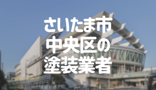 埼玉県さいたま市中央区の「外壁塗装・屋根塗装」おすすめ業者を一覧で紹介!