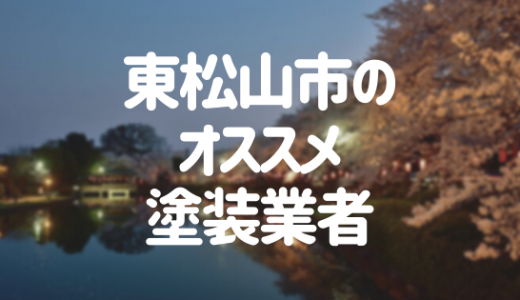 埼玉県東松山市の「外壁塗装・屋根塗装」おすすめ業者を一覧で紹介!