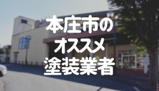 埼玉県本庄市の「外壁塗装・屋根塗装」おすすめ業者を一覧で紹介!
