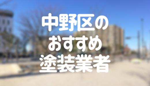 東京都中野区の「外壁塗装・屋根塗装」おすすめ業者を一覧で紹介!