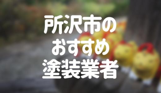 埼玉県所沢市の「外壁塗装・屋根塗装」おすすめ業者を一覧で紹介!