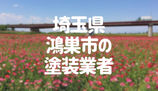 埼玉県鴻巣市の「外壁塗装・屋根塗装」おすすめ業者を一覧で紹介!