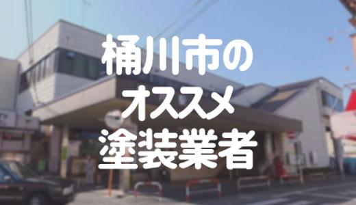 埼玉県桶川市の「外壁塗装・屋根塗装」おすすめ業者を一覧で紹介!