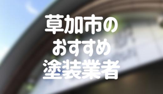 埼玉県草加市の「外壁塗装・屋根塗装」おすすめ業者を一覧で紹介!