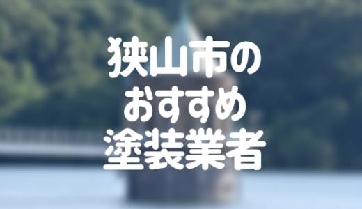 埼玉県狭山市の「外壁塗装・屋根塗装」おすすめ業者を一覧で紹介!