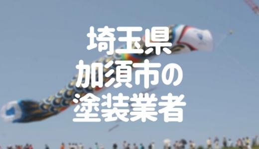 埼玉県加須市の「外壁塗装・屋根塗装」おすすめ業者を一覧で紹介!