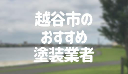 埼玉県越谷市の「外壁塗装・屋根塗装」おすすめ業者を一覧で紹介!