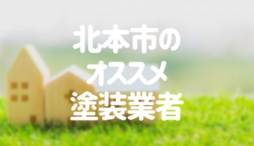 埼玉県北本市の「外壁塗装・屋根塗装」おすすめ業者を一覧で紹介!