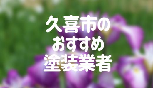 埼玉県久喜市の「外壁塗装・屋根塗装」おすすめ業者を一覧で紹介!