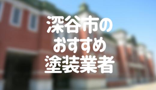 埼玉県深谷市の「外壁塗装・屋根塗装」おすすめ業者を一覧で紹介!