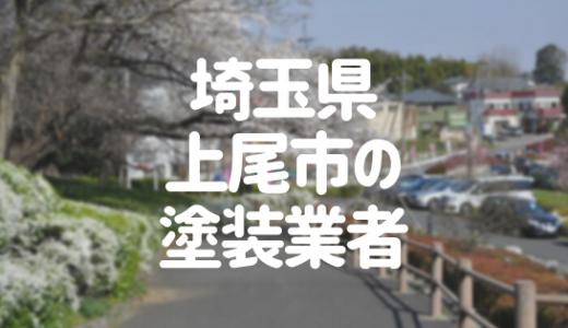 埼玉県上尾市の「外壁塗装・屋根塗装」おすすめ業者を一覧で紹介!