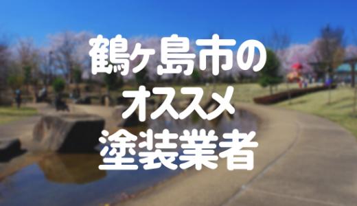 埼玉県鶴ヶ島市の「外壁塗装・屋根塗装」おすすめ業者を一覧で紹介!