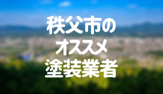 埼玉県秩父市の「外壁塗装・屋根塗装」おすすめ業者を一覧で紹介!
