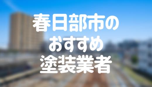 埼玉県春日部市の「外壁塗装・屋根塗装」おすすめ業者を一覧で紹介!