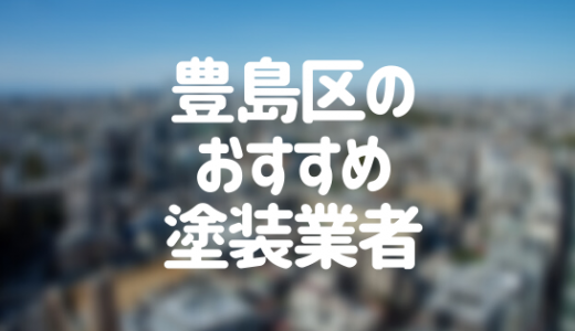 東京都豊島区の「外壁塗装・屋根塗装」おすすめ業者を一覧で紹介!