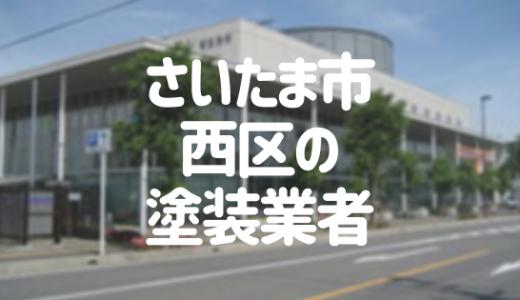 埼玉県さいたま市西区の「外壁塗装・屋根塗装」おすすめ業者を一覧で紹介!