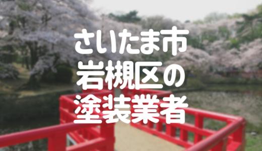 埼玉県さいたま市岩槻区の「外壁塗装・屋根塗装」おすすめ業者を一覧で紹介!