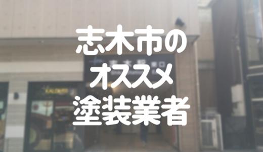 埼玉県志木市の「外壁塗装・屋根塗装」おすすめ業者を一覧で紹介!