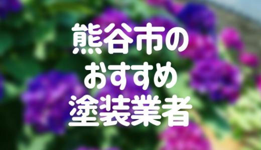 埼玉県熊谷市の「外壁塗装・屋根塗装」おすすめ業者を一覧で紹介!